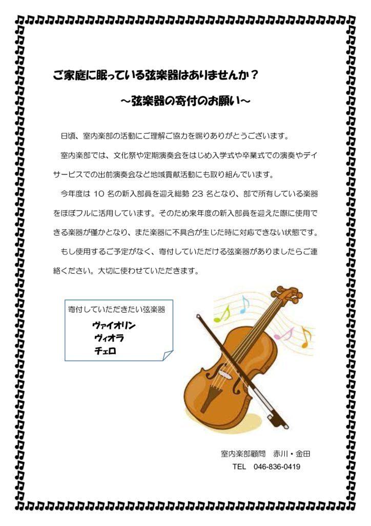弦楽器の寄付のお願いのサムネイル