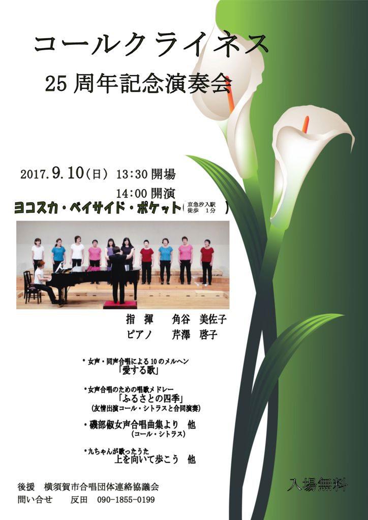 コールクライネス25周年記念演奏会のサムネイル