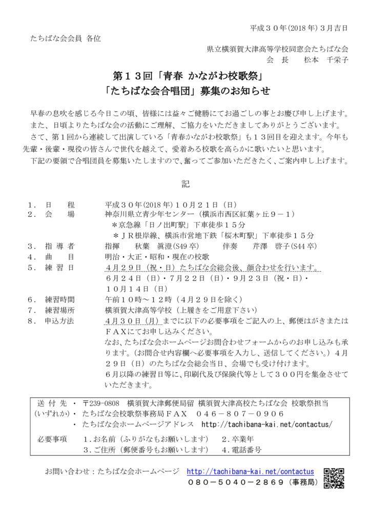 3月Ver.たちばな会合唱団募集要項改のサムネイル