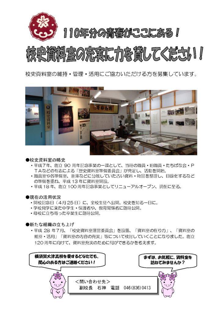 H300429総会配布用 校史資料室運営委員会のサムネイル