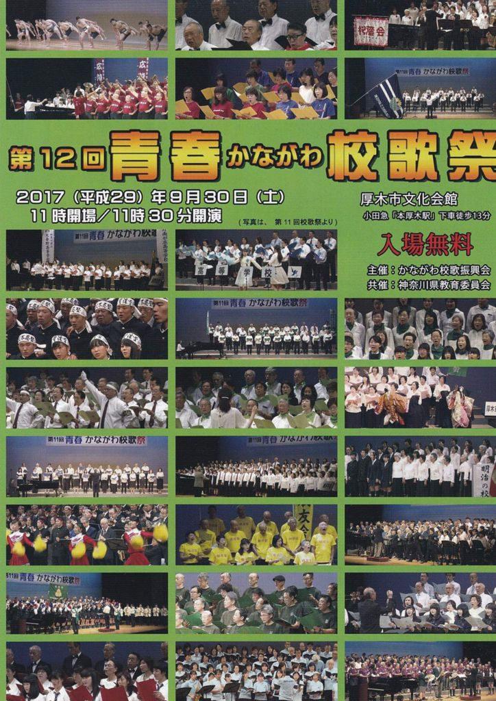 第12回青春かながわ校歌祭. (1)のサムネイル